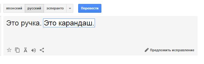 Гугл перевод - исправляем по-нашему мнению неточный перевод от Гугла