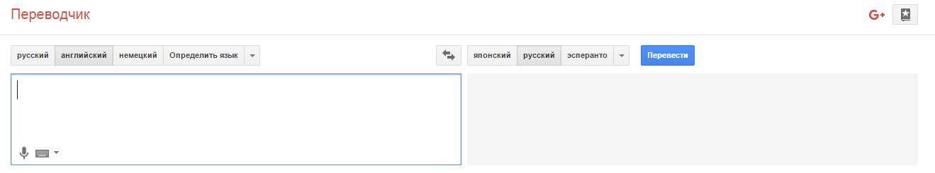 Гугл переводчик это нейролингвистическая программируемая машина, которая обучается