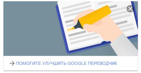 Гугл переводчик обучается переводу