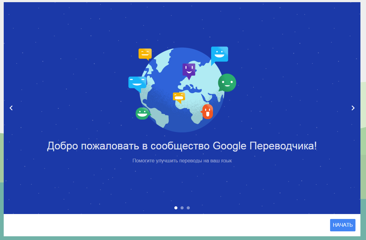 Приглашающая страница в сообщество Гугл переводчика