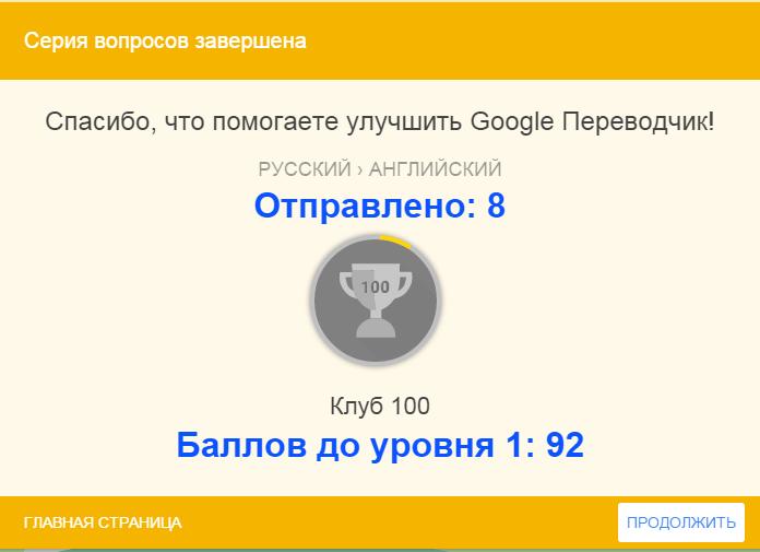 Игра внутри сообщества переводчиков Гугл