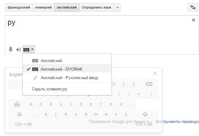 можно выбрать клавиатуру или рукописный ввод текста