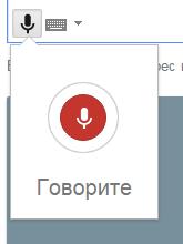 значок микрофона для голосовой передачи текста