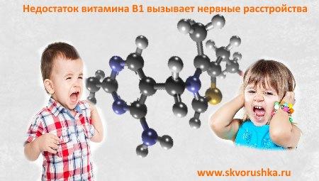 Недостаток витамина B1