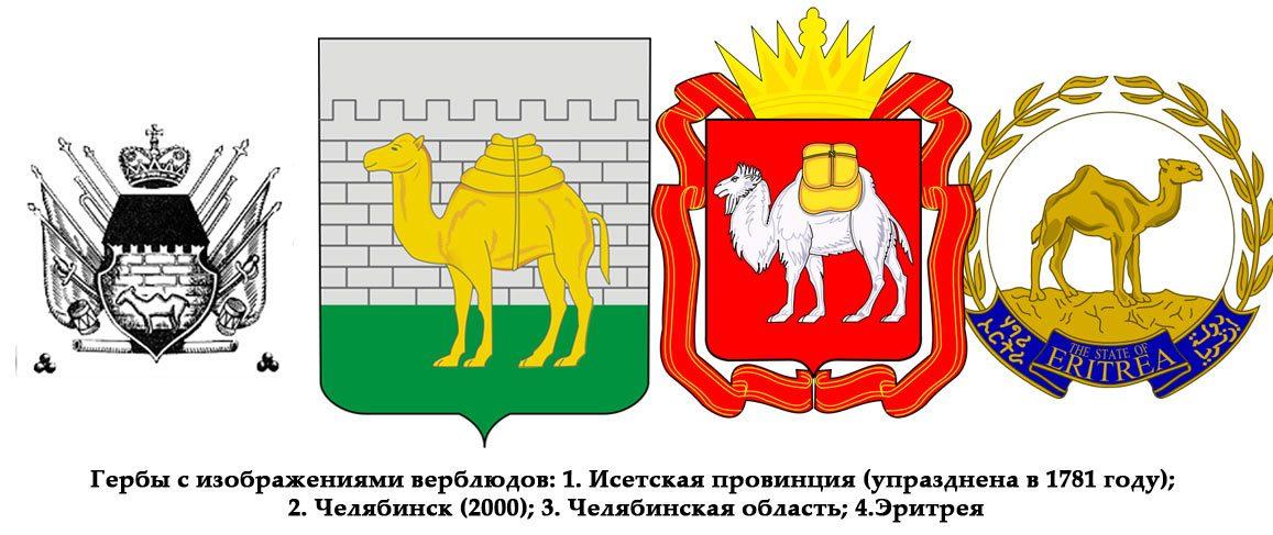гербы с верблюдом