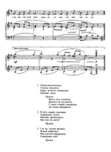 Скворушка прощается ноты песни 2