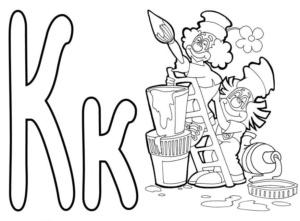 Раскраска буквы К