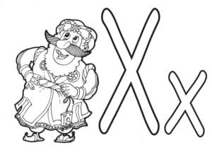 Раскраска буквы Х