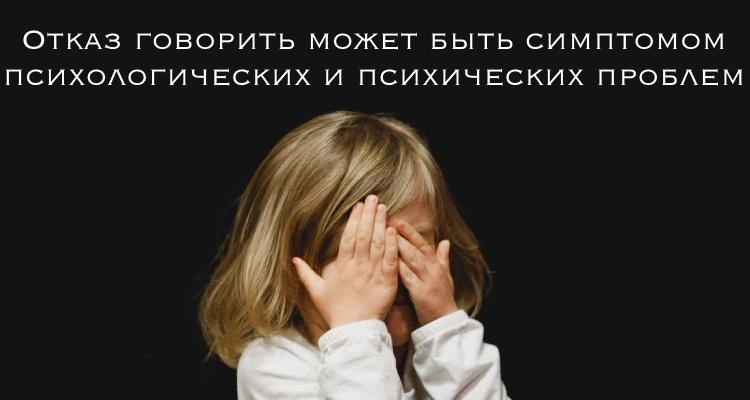 Отказ говорить - симптом психологических и психических проблем