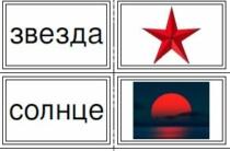 Карточки Домана «Красный цвет»