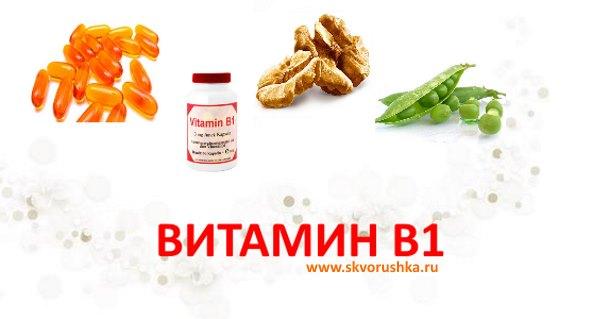 Витамины группы B для детей. Витамин B1.