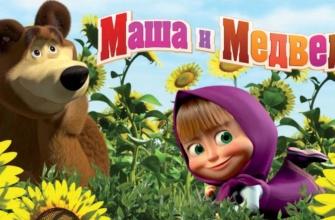 Мультфильм Маша и Медведь смотреть онлайн