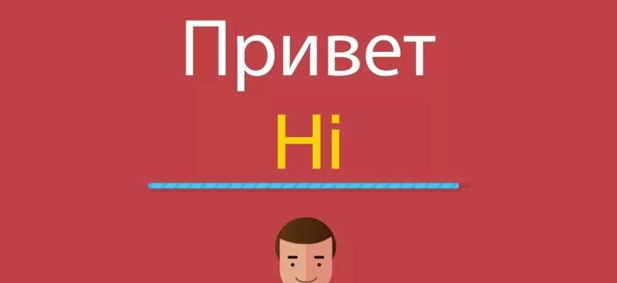 Привет на английском языке