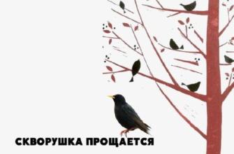 """Песня """"Скворушка прощается"""""""