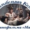 """Колыбельная козы из фильма """"Мама"""""""